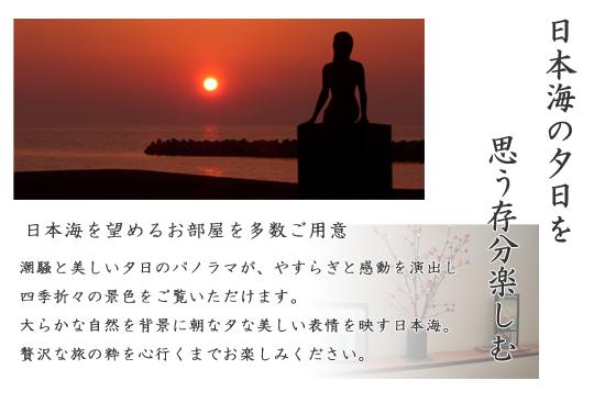 日本海の夕日を思う存分楽しむ